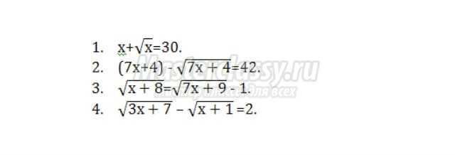 конспект урока алгебры в 8 классе. Иррациональные уравнения