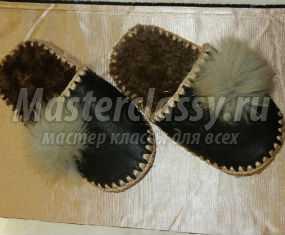 Домашние тапочки из кожи своими руками. Мастер-класс с пошаговыми фото