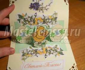 Пасхальная 3 D открытка из бумаги. Мастер-класс с пошаговыми фото