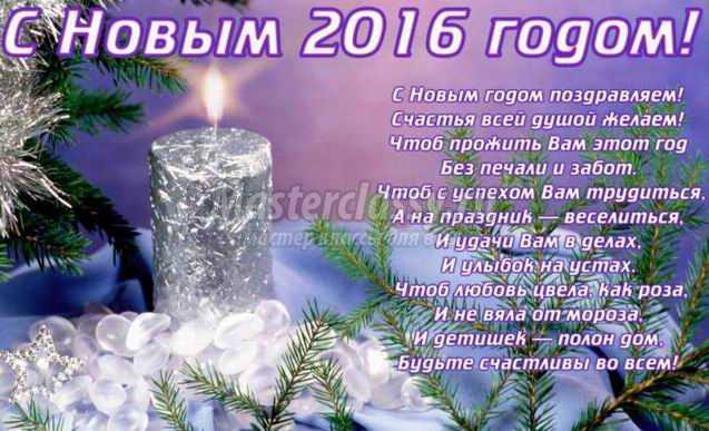 В стихах поздравление с наступающим новым годом из