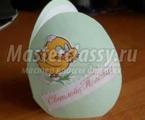 Открытка к Пасхе в виде яйца. Мастер-класс с пошаговыми фото