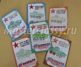 Объемные открытки папам на 23 февраля. Мастер-класс