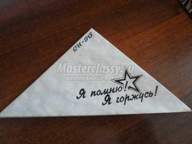открытка к 70-летию Победы. Письмо с фронта