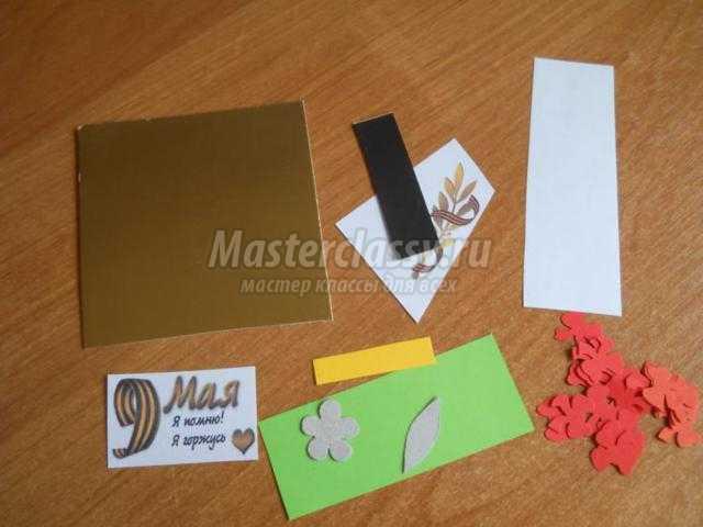 магнит из бумаги на 9 Мая