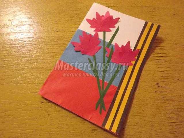 открытка ко Дню Победы с цветами