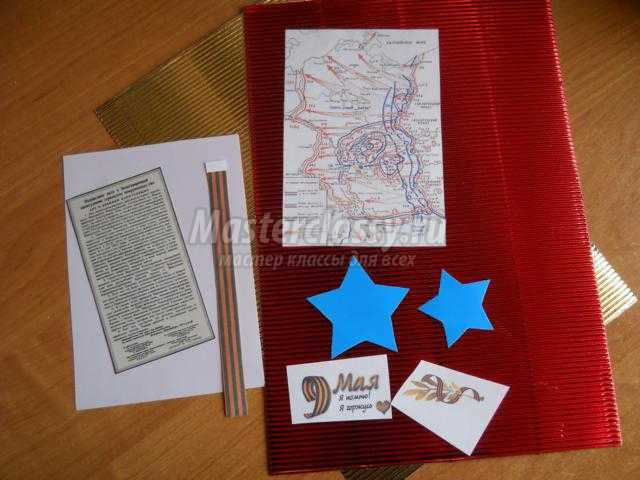 открытка ко Дню Победы