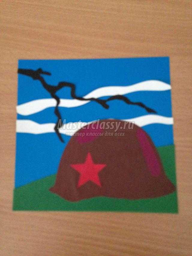 открытка ко Дню Победы в технике аппликация