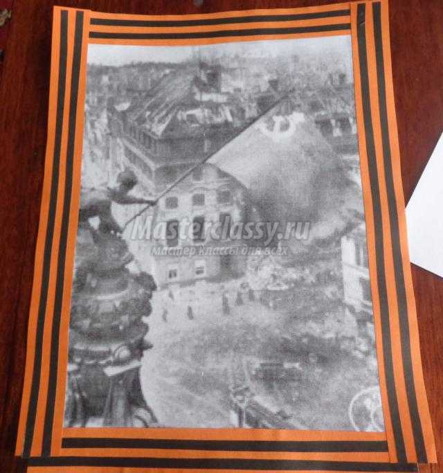 открытка-аппликация ко Дню Победы