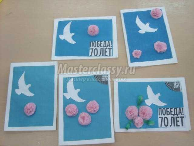 открытка с голубем к 70-летию Победы