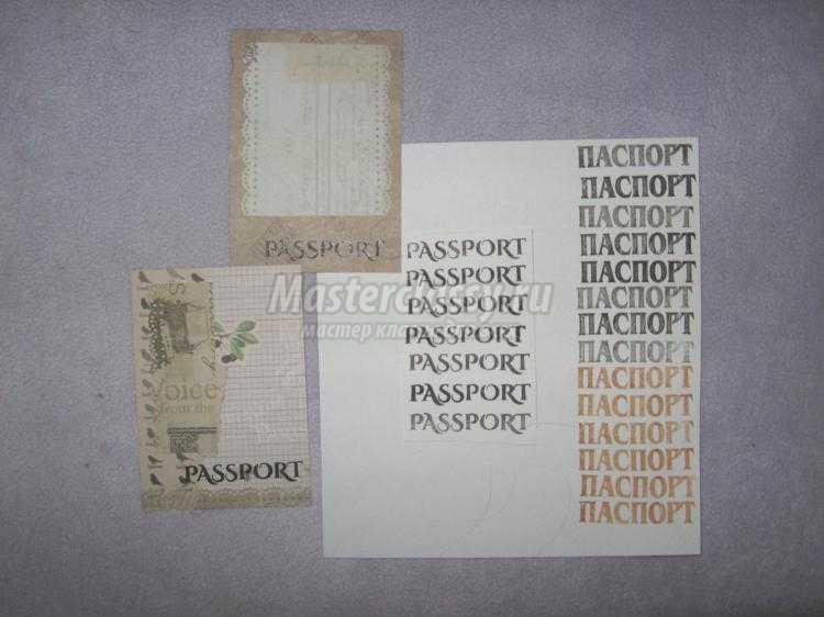 скрапбукинг. Мужские обложки на паспорт