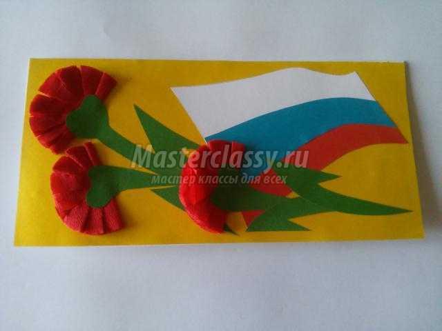 открытка к 9 Мая с флагом и гвоздиками