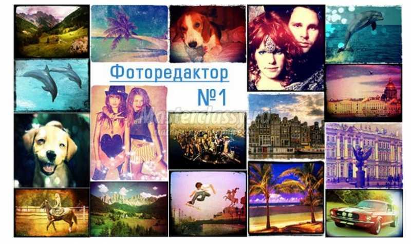 Фотошоп онлайн на русском с эффектами