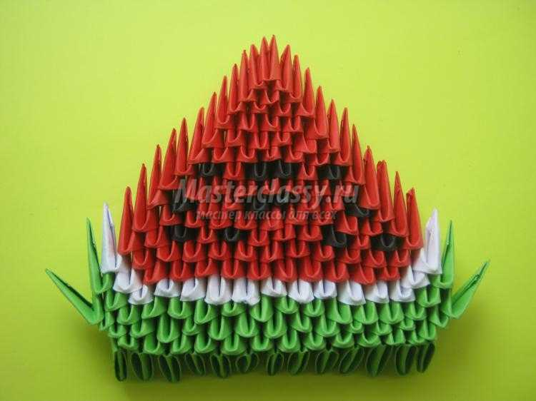 модульное оригами. Арбуз