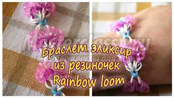 Видео уроки. Браслет эликсир из резиночек Rainbow loom