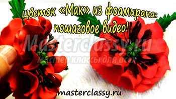 Видео уроки. Цветок - мак из фоамирана: пошаговое видео!