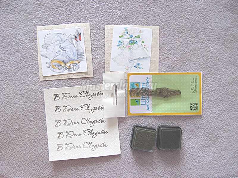 скрапбукинг свадебная открытка для денег