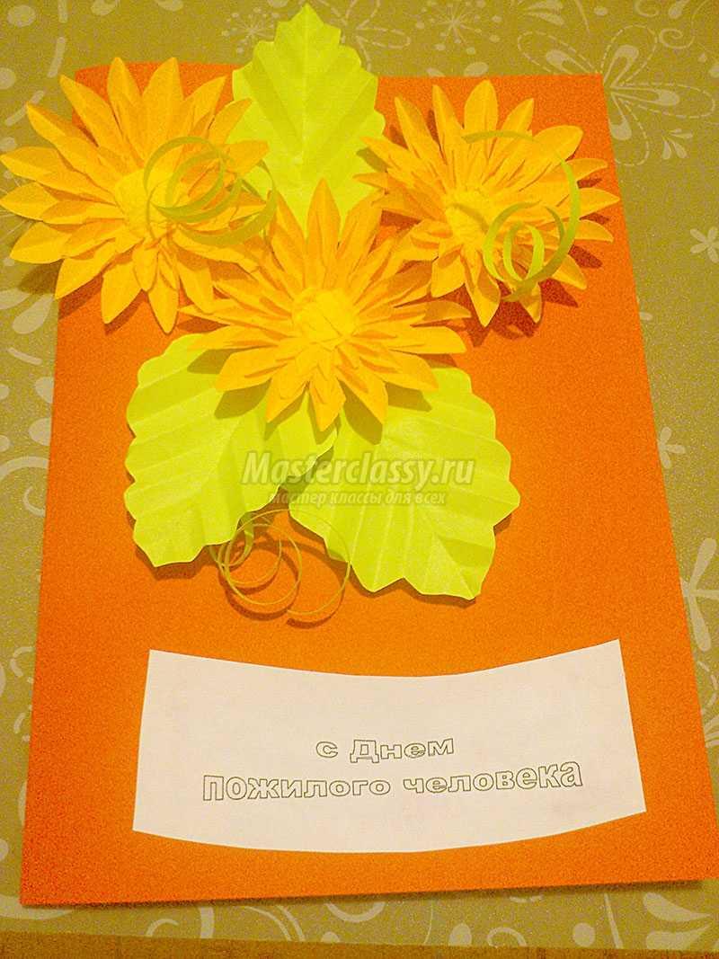 Сентября открытку, открытки своими руками на день пожилых людей для дошкольников