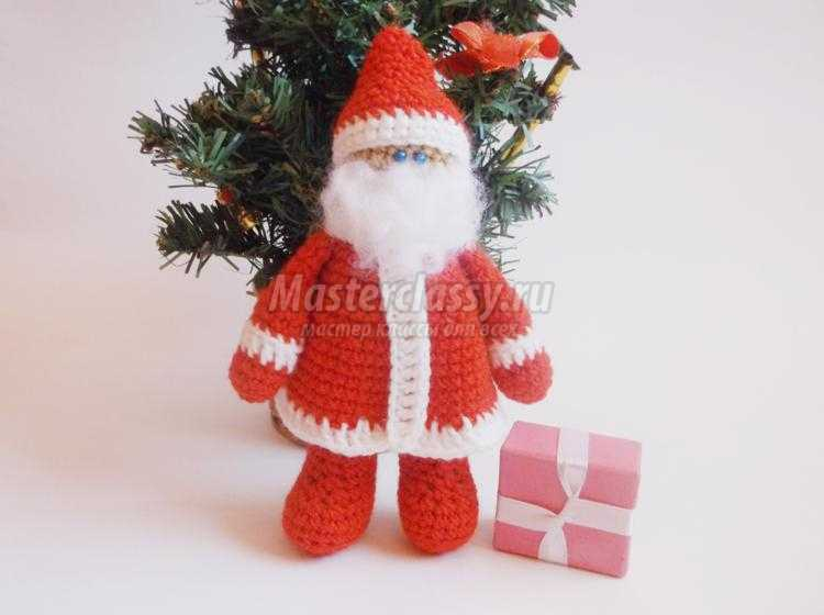 Вязаный Дед Мороз крючком. Мастер-класс с пошаговыми фото