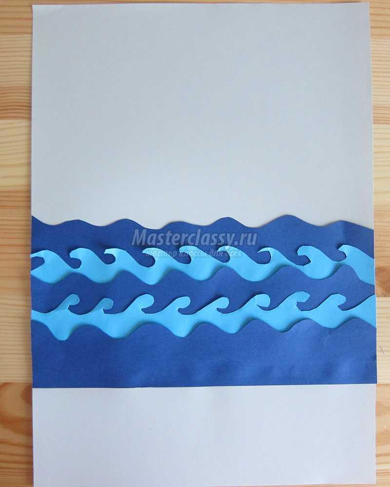 Вода из цветной бумаги