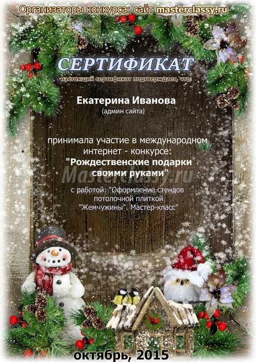 рождественский сертификат