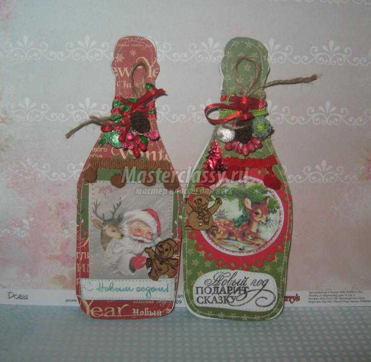 Открытка в виде бутылочки