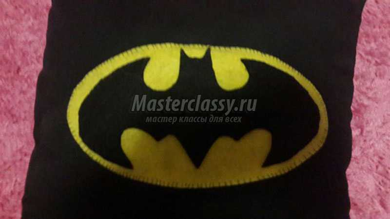 подушка Бэтмена своими руками