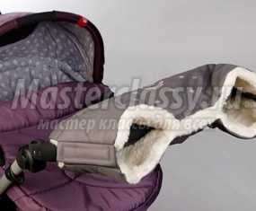 Муфта рукавички для рук на коляску своими руками