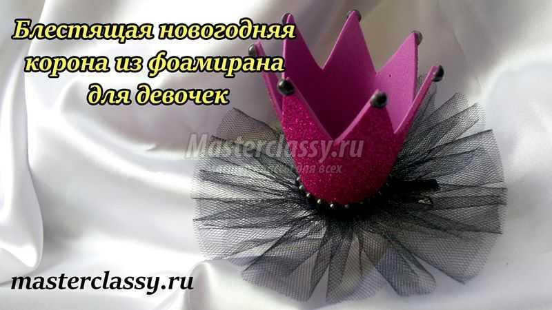 корона для девочки на новый год