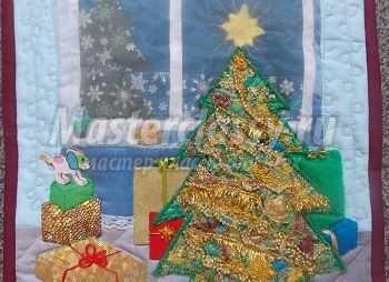 Лоскутное шитье. «Новогодняя елочка». Мастер-класс