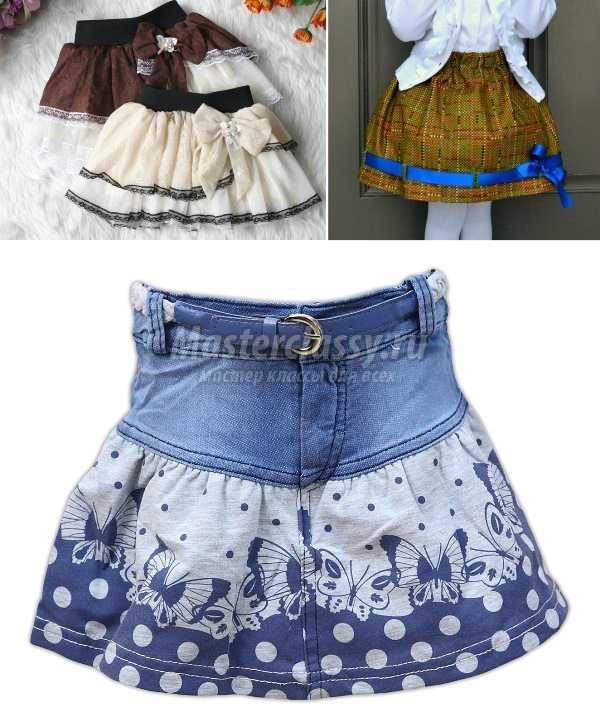 Как сшить красивую юбку девочке