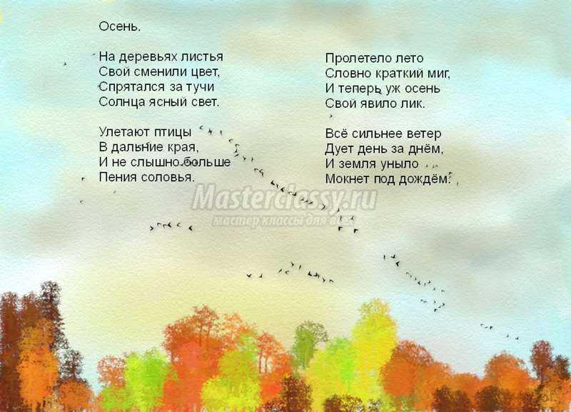 Времена года для детей: картинки, стихи и загадки на тему осень. Самая яркая и красивая пора золотой осени приходится на начало октября.
