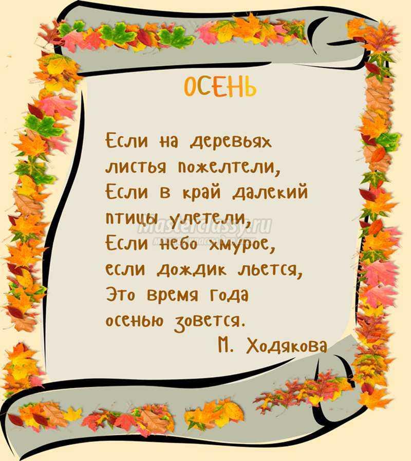 Лет, стихи красивые про осень