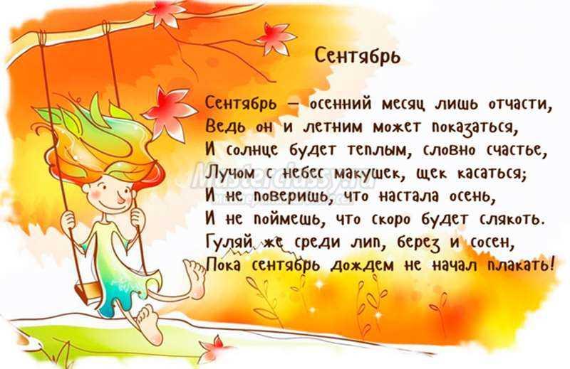 День, смешные стихи про осень с картинками