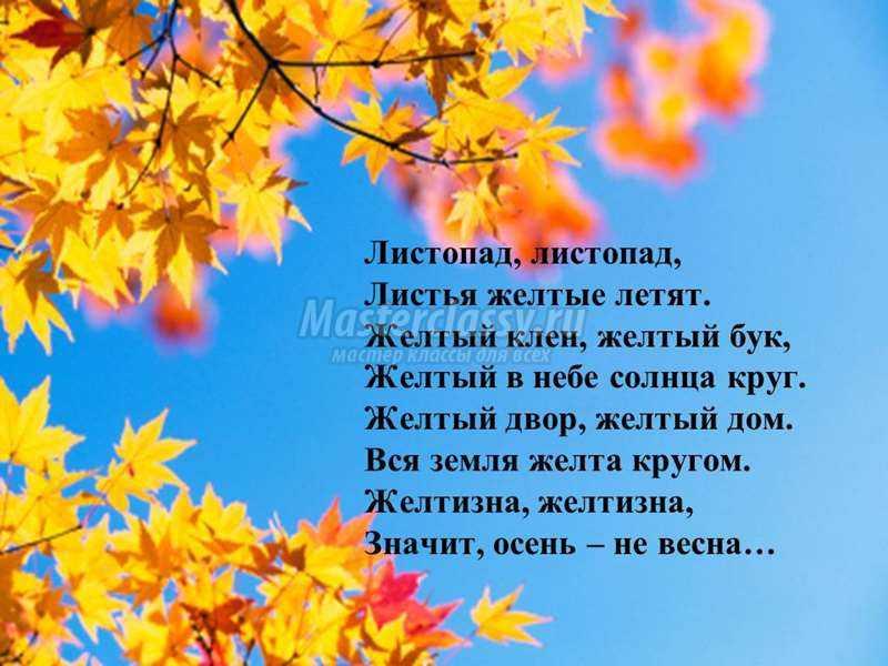 картинки стихи про осень