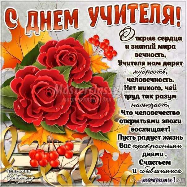 Картинки по запросу праздник день учителя