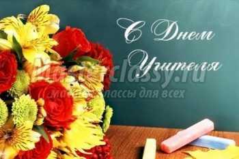 Лучшие поздравления педагогам фото 528
