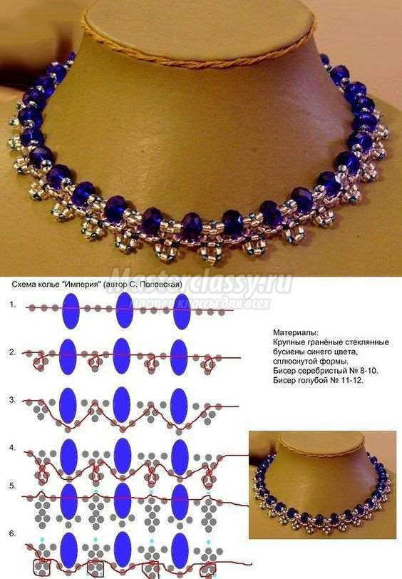 Ожерелье из бусин схема фото 995