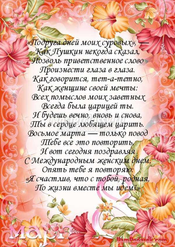 Красивые поздравления с 8 марта в стихах любимой жене