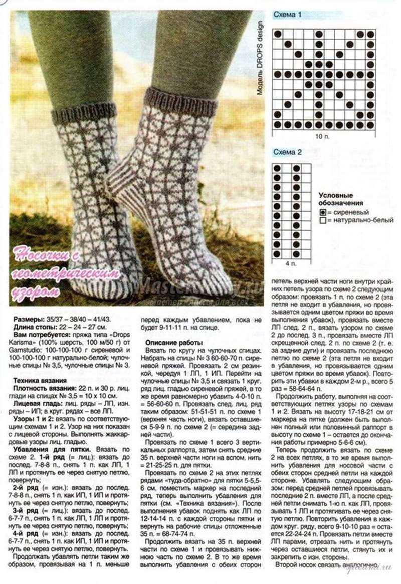 вязаные носки с рисунком спицами со схемами