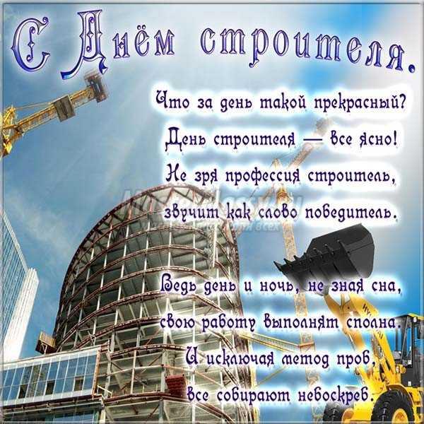 Поздравления днем строителя папа фото 881