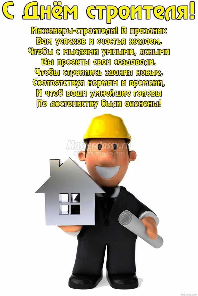 Поздравление с днем строителя в прозе от руководителя