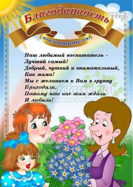 Изображение - День воспитателя поздравления в прозе 1537957918_4e57bdf2b0471621230c886c9d7c710e-copy
