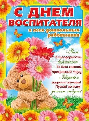 Изображение - День воспитателя поздравления в прозе 1537957988_7b92f26630cf9bb283ff003af3481898-copy