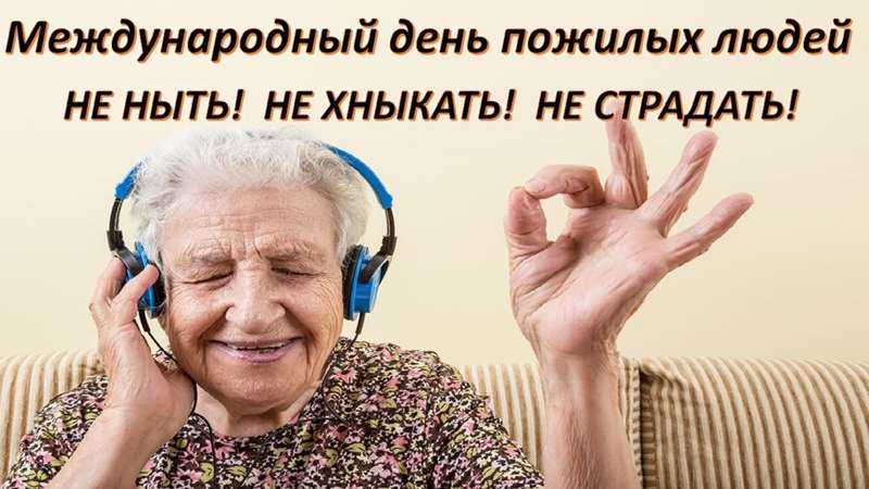 Коллекция, день пожилого человека открытка смешная