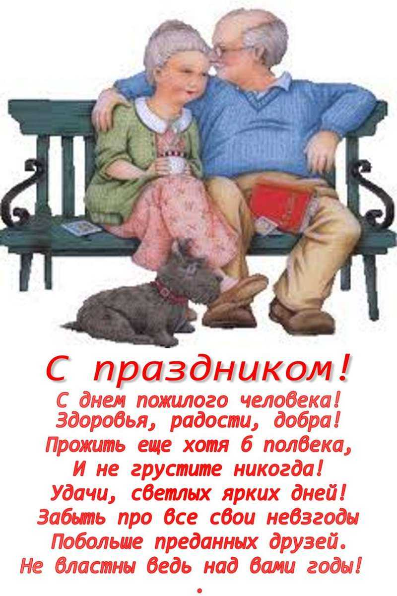 Красивое поздравление в день пожилого человека