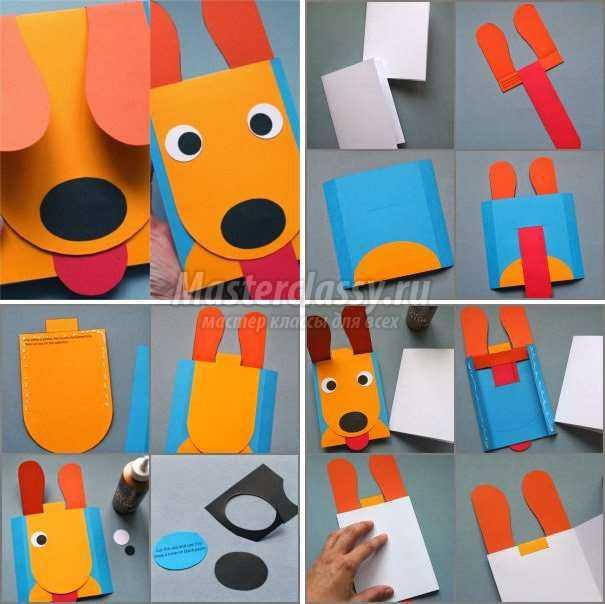 Открытка собачка из бумаги шаблоны