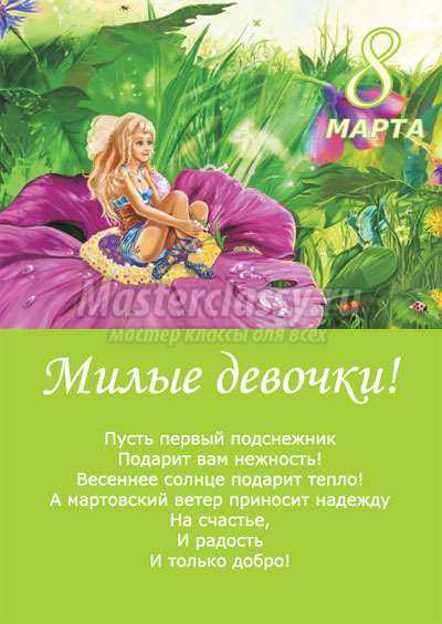 Картинки обои, открытка на 8 марта девочкам от мальчиков